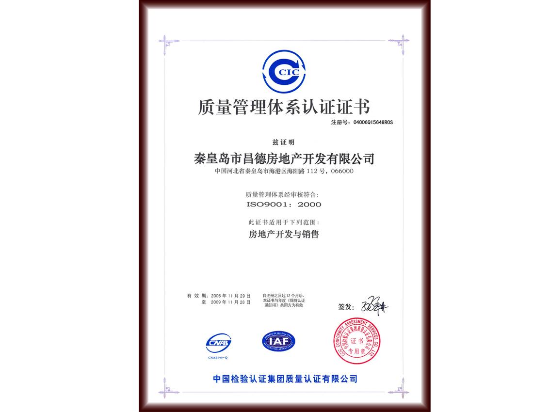 ISO9001:2000标准质量管理体系认证
