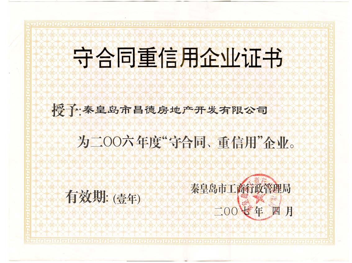 2006年守合同重信用证书
