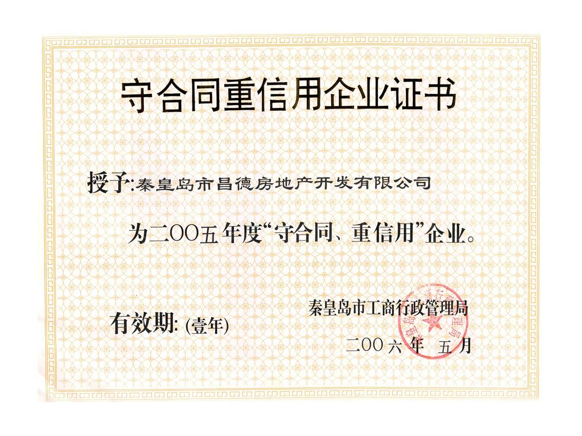 2005年守合同重信用证书