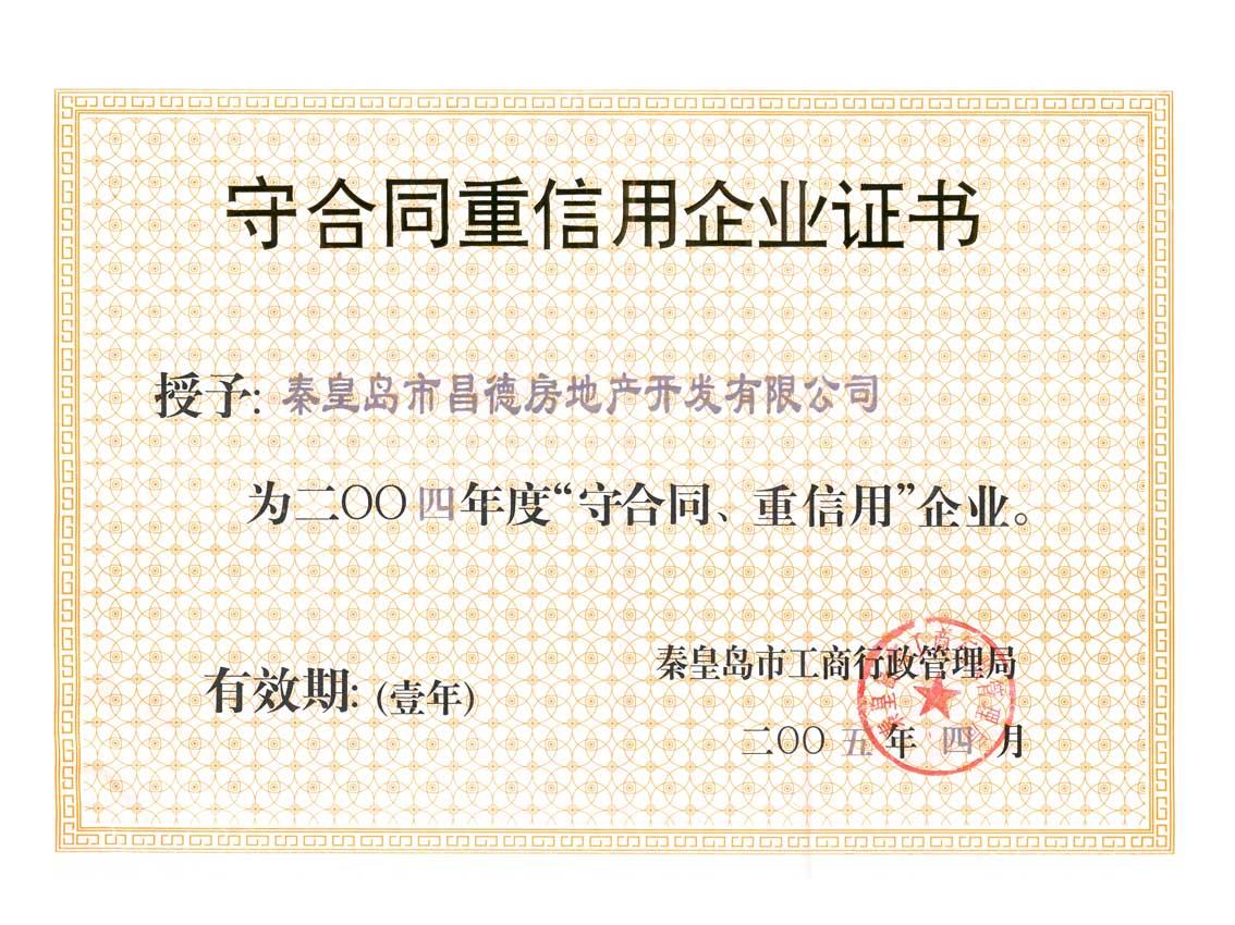 2004年守合同重信用证书