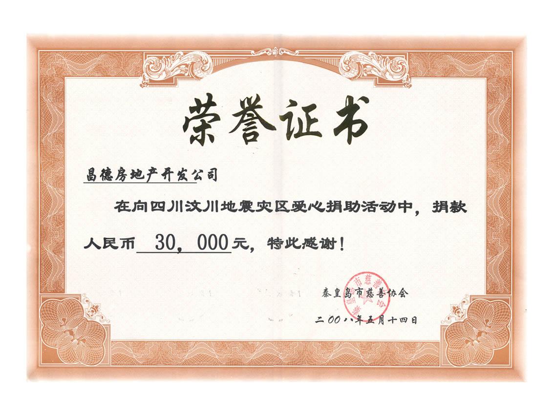 汶川地震捐献荣誉证书