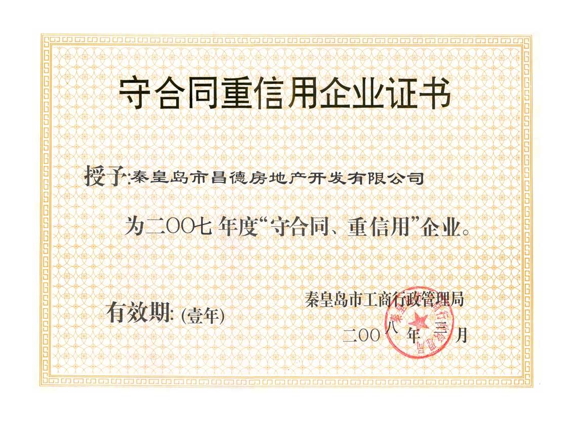 2007年守合同重信用证书